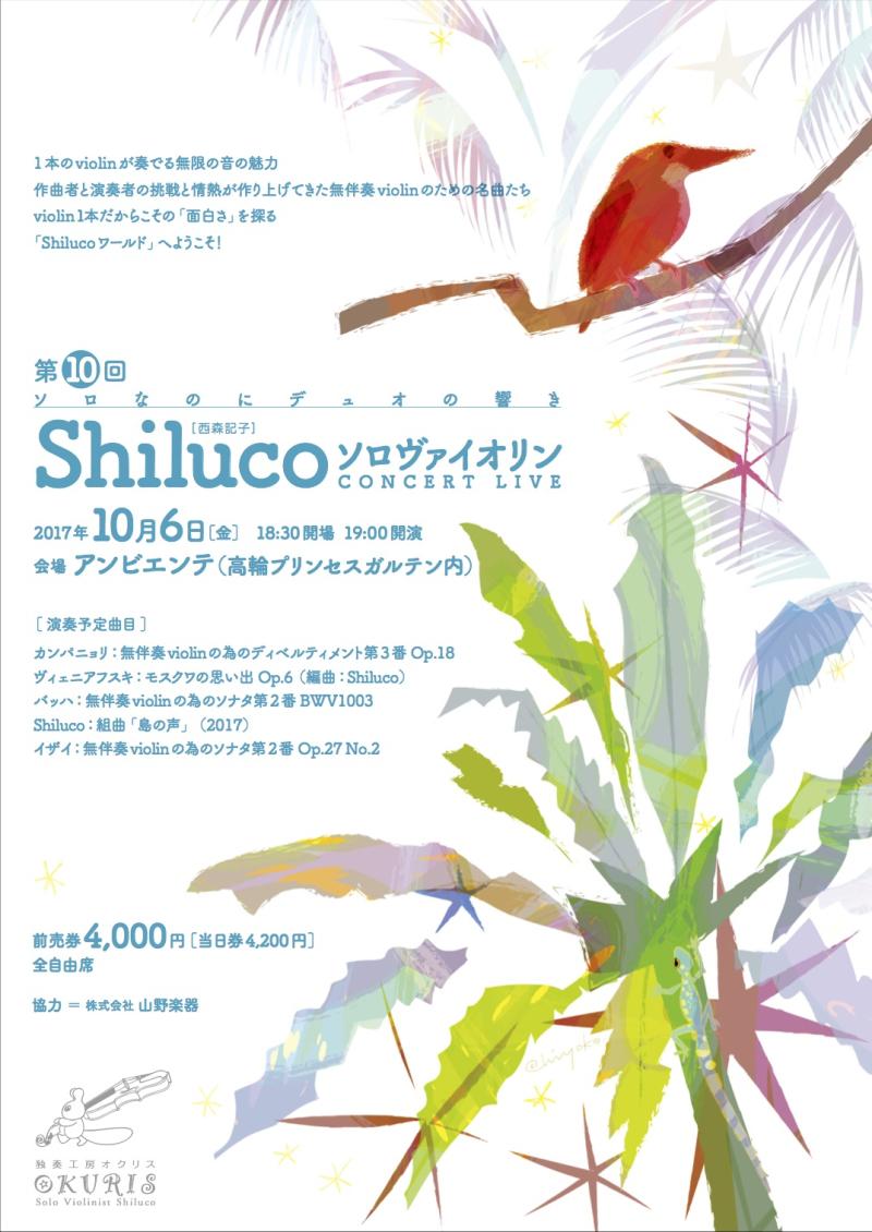 Shiluco_concert2017ver01
