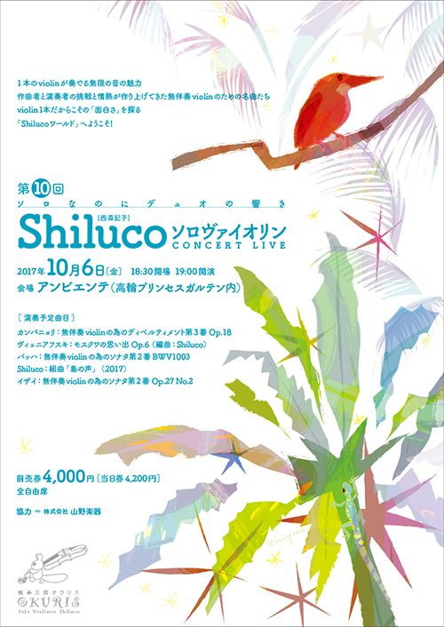 Shiluco_concert2017-1w500
